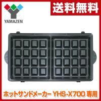 【送料無料】 山善(YAMAZEN) YHS-X700(W)専用ワッフルプレ-ト  ●ホットサンドメ...