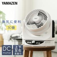 風量8段階 23cm首振りサーキュレーター (リモコン)タイマー付 DCモーター YAR-AD231 扇風機 せんぷうき フロアファン 空気循環機 おしゃれ【あすつく】