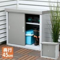 【送料無料】 山善(YAMAZEN) ガーデンマスター  スチール収納庫 小型物置 ロータイプ(幅8...