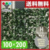 【送料無料】 山善(YAMAZEN) リーフラティス(約100×200cm)ハードネットタイプ LL...