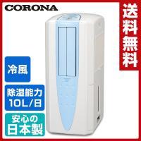 【送料無料】 コロナ(CORONA)  冷風・衣類乾燥除湿機 どこでもクーラー (木造11畳・鉄筋2...