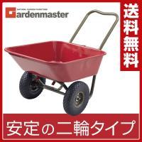 山善(YAMAZEN) ガーデンマスター  マルチガーデン二輪車  HPC-63(RE) レッド  ...
