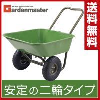 山善(YAMAZEN) ガーデンマスター  マルチガーデン二輪車  HPC-63(GR) グリーン ...