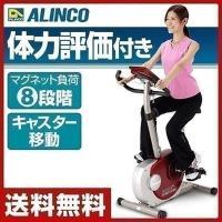 【送料無料】 アルインコ(ALINCO)  エアロマグネティックバイク  AF6200R レッド  ...