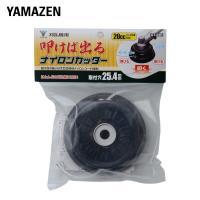 【送料無料】 山善(YAMAZEN)  刈払機用 叩けば出る ナイロンカッター 取付穴25.4mm ...