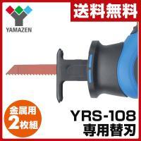 【送料無料】 山善(YAMAZEN)  充電カットソーYRS-108用替刃(金属用 2枚)  ●充電...