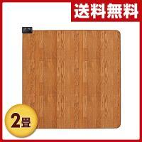 【送料無料】 広電(KODEN)  フローリング調 電気カーペット2畳相当 (マイコン式コントローラ...