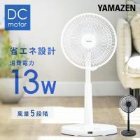 【送料無料】 山善(YAMAZEN)  DCモーター 風量4段階 30cmリビング扇風機(フルリモコ...