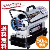 【送料無料】 ナカトミ(NAKATOMI)  スポットヒーター (50Hz用)  KH5-30(50...