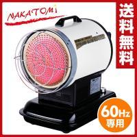 【送料無料】 ナカトミ(NAKATOMI)  赤外線ヒーター (60Hz用)  KH6-60(60H...