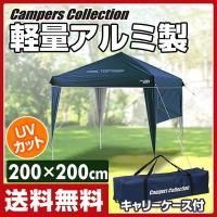 タープテント アルミ 2m 大型 タープ山善 サイドシート 日よけ サンシェードテント おしゃれ キャンプ用品 CTT-200HUVP(NV)