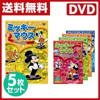【送料無料】 音光(onko)  ディズニーミッキー・マウスDVD5枚セット  ●音声:日本語 英語...