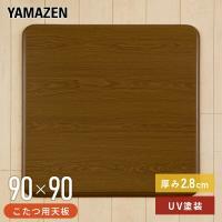 【送料無料】 山善(YAMAZEN)  家具調こたつ用天板(90cm正方形)  WKT-90  X1...
