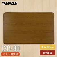 【送料無料】 山善(YAMAZEN)  家具調こたつ用天板(120×80cm長方形)  WKT-12...