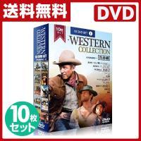 【送料無料】 音光(onko) 西部劇 DVD10枚セット1 HWD-101  ●音声:英語 ●字幕...