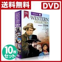 【送料無料】 音光(onko) 西部劇 DVD10枚セット3 HWD-103  ●音声:英語 ●字幕...