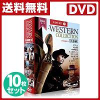 【送料無料】 音光(onko) 西部劇 DVD10枚セット5 HWD-105  ●音声:英語 ●字幕...