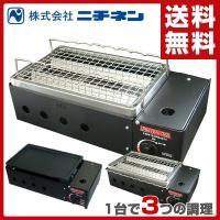 【送料無料】 ニチネン  本格的炉ばた焼き(炙り調理)調理器 焼きまへんか(プレート付)  KC-1...