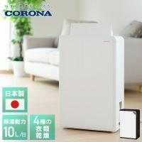 【送料無料】 コロナ(CORONA)  衣類乾燥除湿機 (木造11畳・鉄筋23畳まで)  CD-H1...