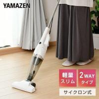 【送料無料】 山善(YAMAZEN)  掃除機 2WAYスティッククリーナー  ZC-MS40(W)...