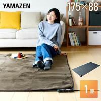 【送料無料】 山善(YAMAZEN)  ホットカーペット本体(1畳タイプ)  KU-S102 X22...