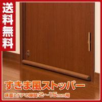 【送料無料】 ユーザー(USER)  すきま風ストッパー ドア用  U-P675 ブラウン  ●本体...