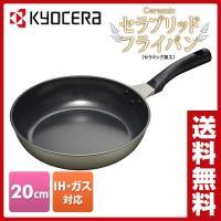 【送料無料】 京セラ(KYOCERA)  セラブリッドフライパン キャストタイプ フライパン20cm...
