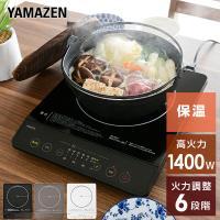 【送料無料】 山善(YAMAZEN)  IH調理器 (1400W)  IH-S1400  ●本体サイ...
