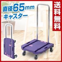 【送料無料】 山善(YAMAZEN)   自立式 折りたたみ台車 Carryおてがるplus  OT...
