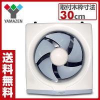【送料無料】YAMAZEN  一般台所用換気扇 YK-25 XR263   ●本体サイズ:幅34.5...