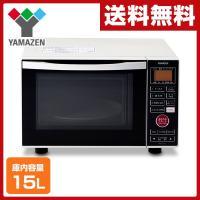 【送料無料】 山善(YAMAZEN)  コンパクトオーブンレンジ  MOR-C15T1(W)  ●本...