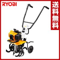 【送料無料】 リョービ(RYOBI)  エンジン耕運機  RCVK-4300  ●本体サイズ:(寸法...