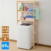 【送料無料】洗濯機上の有効活用に!頑丈だから大量収納できるおしゃれな木製ランドリーラックはタオルハン...