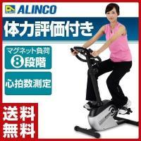【送料無料】 アルインコ(ALINCO)  エアロマグネティックバイク5013  AFB5013  ...