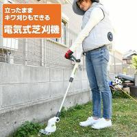 【送料無料】グリップ付きで持ちやすい♪電動芝刈り機!安心の安全ボタン式 山善(YAMAZEN)  ポ...