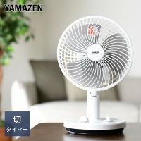 18cm卓上扇風機 切りタイマー付き 風量2段階 YDT-F184 ミニ扇風機 卓上扇風機 扇風機 デスク デスクファン 卓上 おしゃれ オフィス 山善(YAMAZEN)【あすつく】