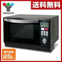 【送料無料】 山善(YAMAZEN)  オーブンレンジ(25L) フラットタイプ  MOR-M25F...