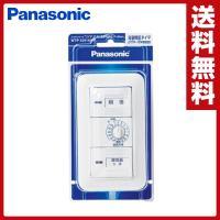 【送料無料】 パナソニック(Panasonic)   コスモシリーズ ワイド21 埋込電子 浴室換気...