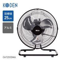 【送料無料】 広電(KODEN)  25cm据置型 アルミ工業扇風機 上下・左右ラウンド首振り  K...