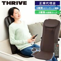 【送料無料】 スライヴ(THRIVE)  シートマッサージャー  MD-8600(BR) ブラウン ...