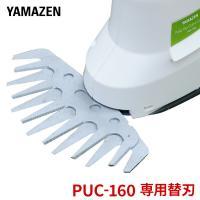 【送料無料】 山善(YAMAZEN)  ポールアップグラスカッター PUC-160用 替刃  ●材質...