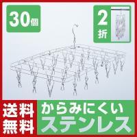 【送料無料】 リバティジャパン  ステンレス ピンチハンガー 30個  YLS-30P  ●本体サイ...