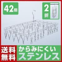 【送料無料】 リバティジャパン  ステンレス ピンチハンガー 42個  YLS-42P  ●本体サイ...