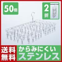 【送料無料】 リバティジャパン  ステンレス ピンチハンガー 50個  YLS-50P  ●本体サイ...