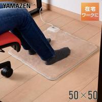 【送料無料】 山善(YAMAZEN)  ミニマット(50×50cm) ホットカーペット  YMM-K...