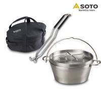 【送料無料】 新富士バーナー(SOTO)  ステンレスダッチオーブン10インチセット(収納ケース・リ...