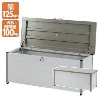 【送料無料】 山善(YAMAZEN) ガーデンマスター  マルチストッカー(幅125cm)  MS2...