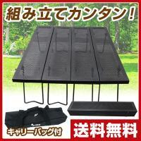 【送料無料】 尾上製作所(ONOE)  マルチファイアテーブル  MT-8317 黒  ●本体サイズ...