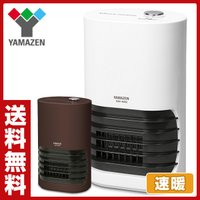 【送料無料】 山善(YAMAZEN)  ミニセラミックヒーター 速暖 (600W)  DMF-B06...