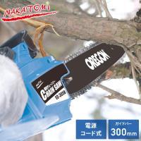 【送料無料】 ナカトミ(NAKATOMI)  電気チェーンソー(305mm)  EC-305B  ●...